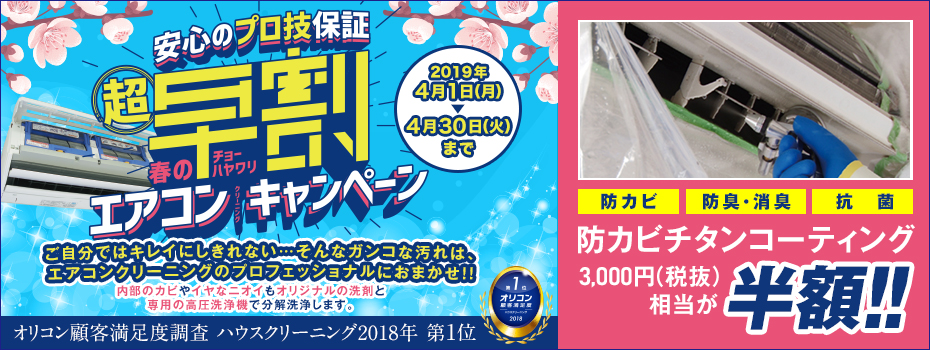 超早割春のエアコンキャンペーン3/1(金)〜3/31(日)までのご注文でプロ技がお得!!