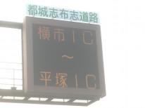 電光掲示板 都城志布志道路平塚インター2