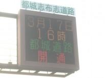電光掲示板 都城志布志道路平塚インター